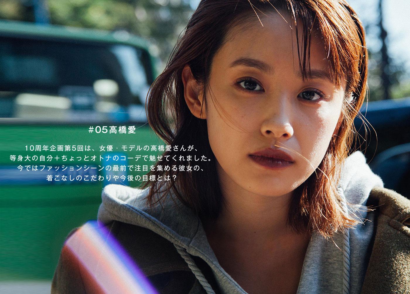#05 高橋愛