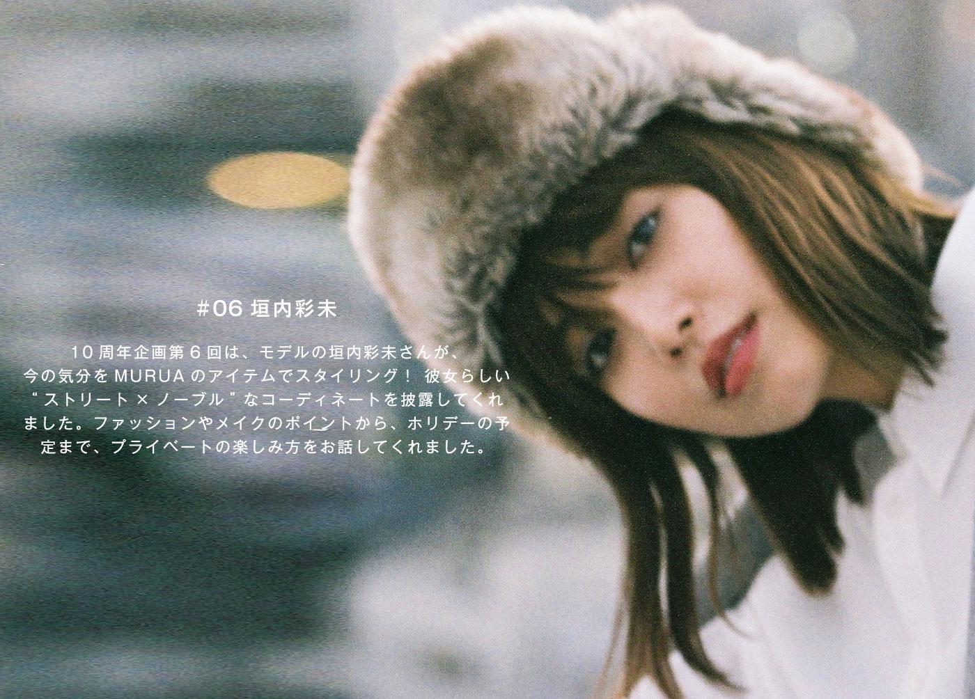#06 垣内彩未