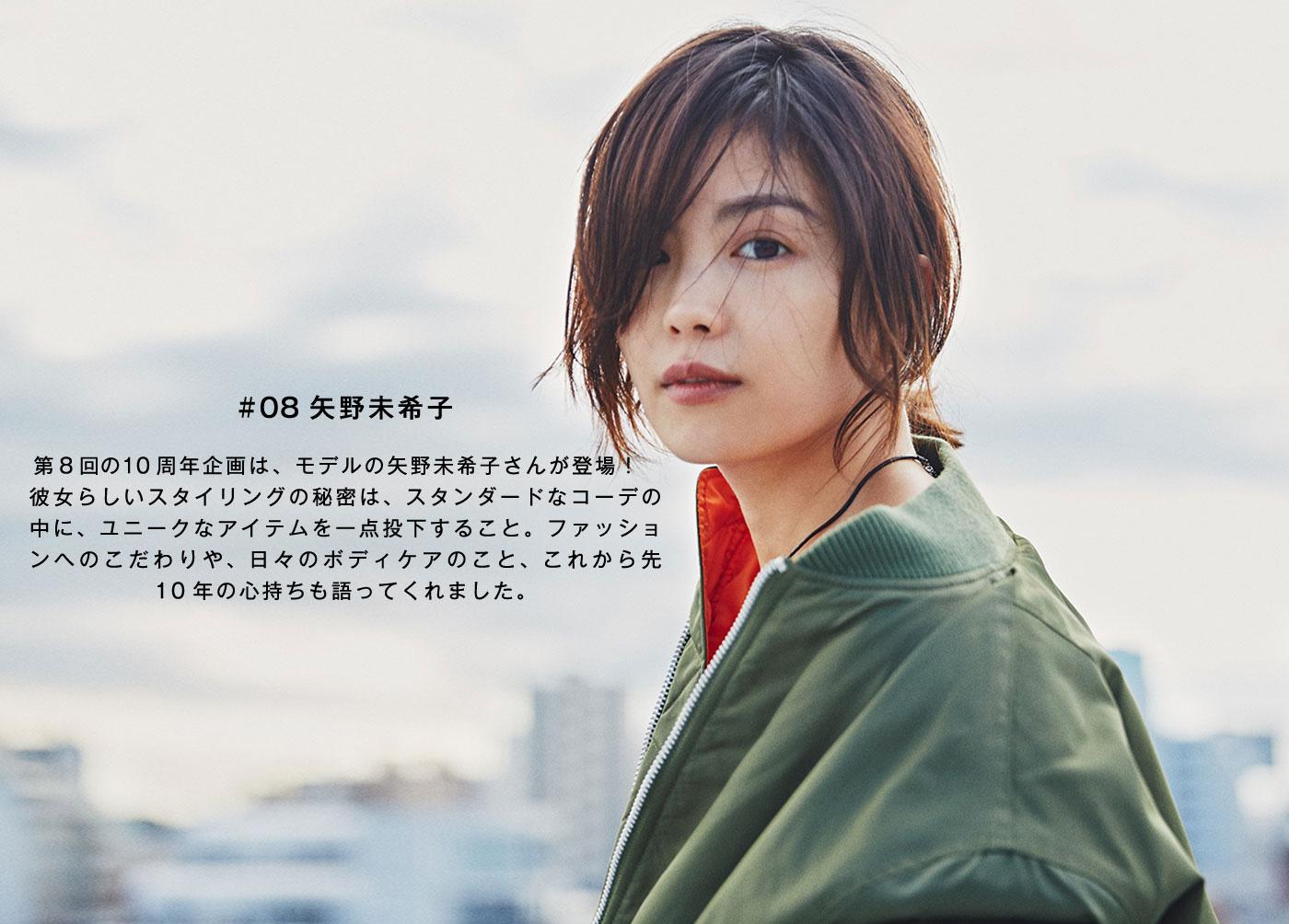 #08 矢野未希子